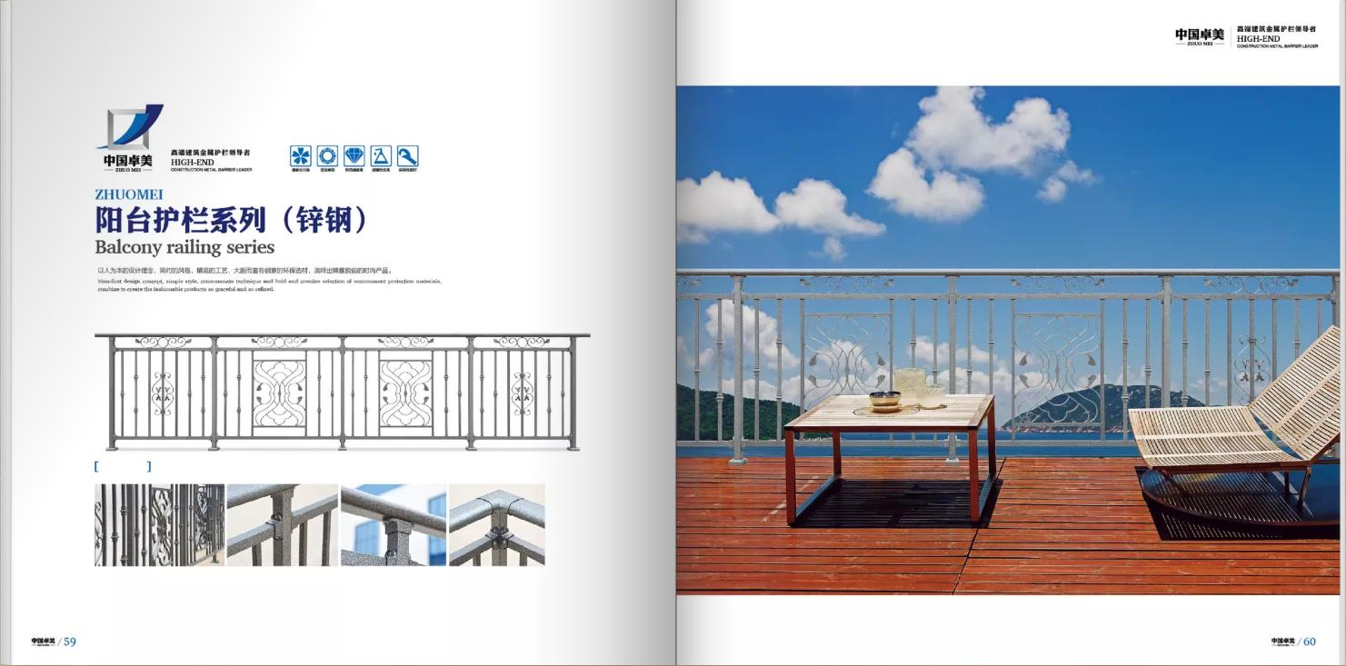阳台护栏供应